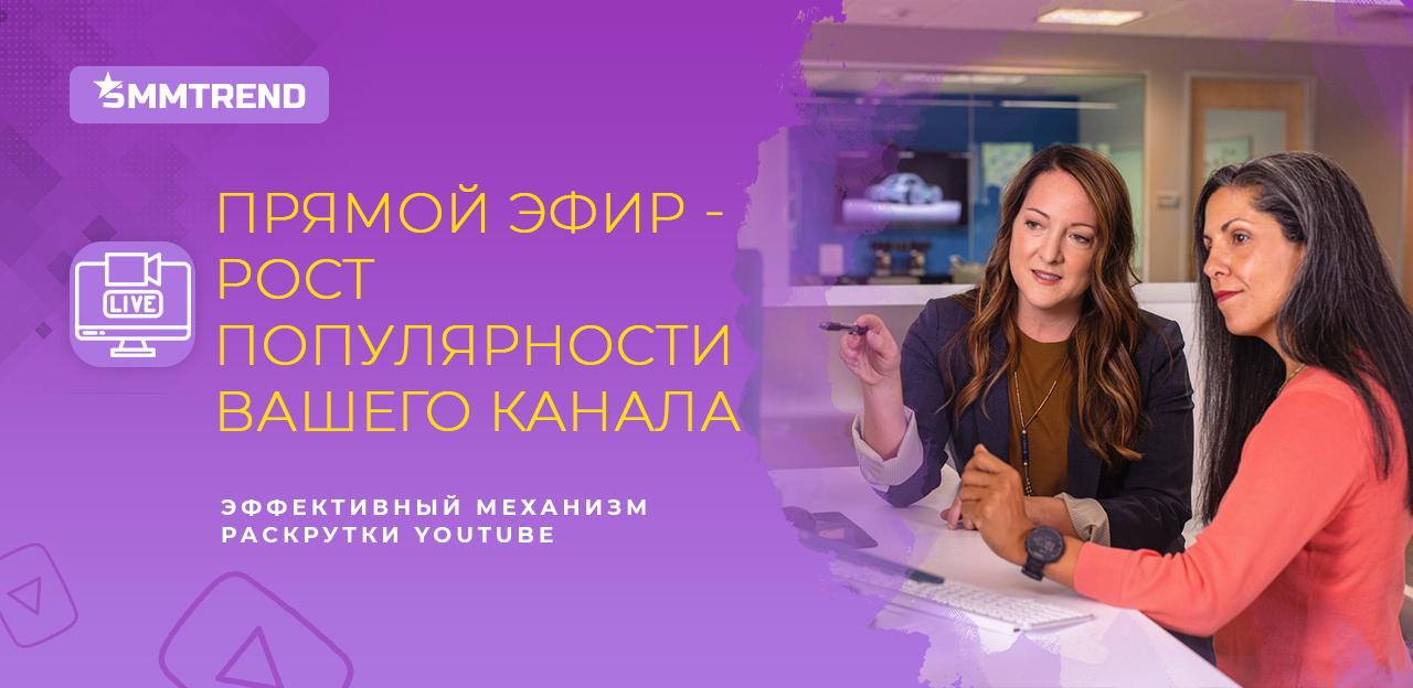 Накрутка зрителей на стрим в Youtube