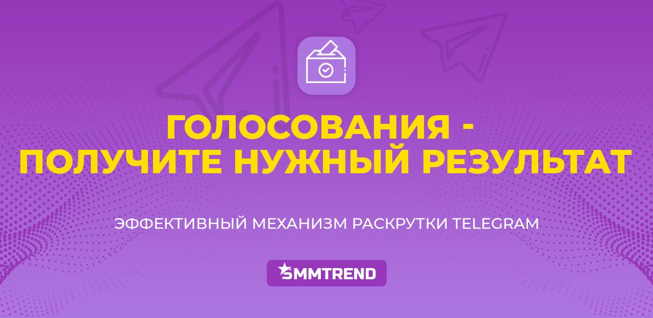 Накрутка голосования в Телеграм