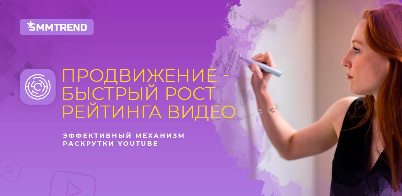 Комплексное продвижение и раскрутка YouTube канала