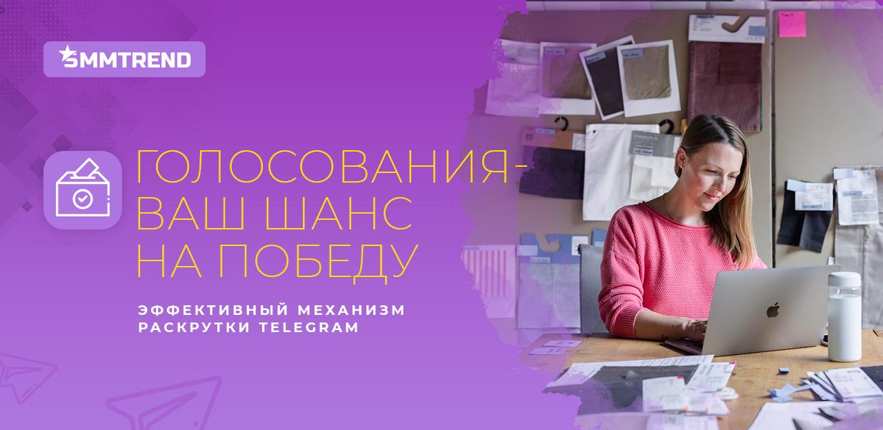 Накрутка голосов в телеграмм в закрытый канал