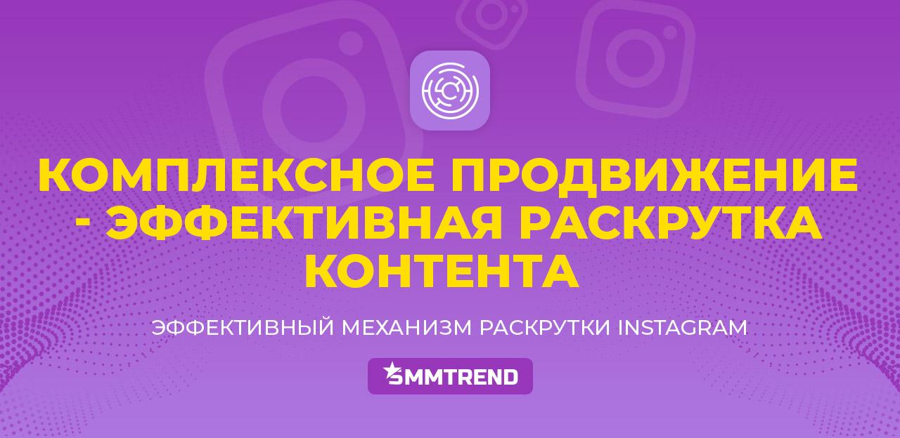 Комплексное продвижение постов в Инстаграм