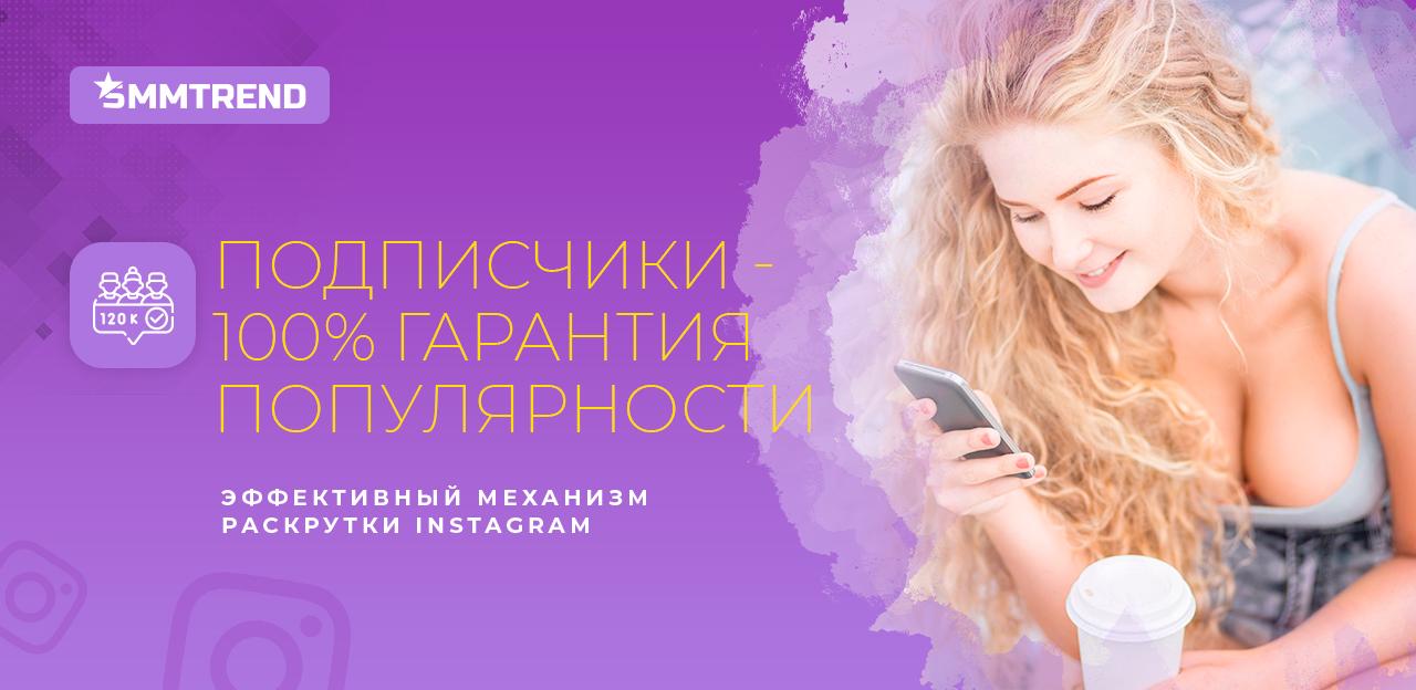 Живые подписчики в Instagram
