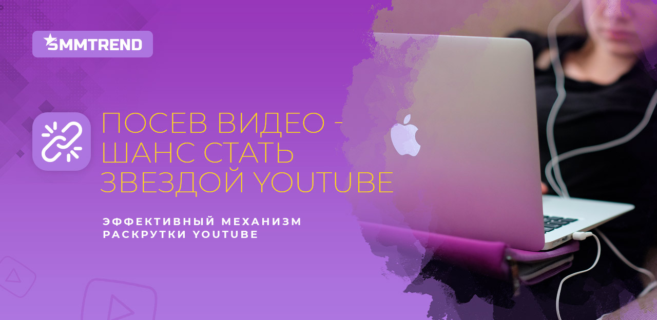 Посев канала и видео YouTube