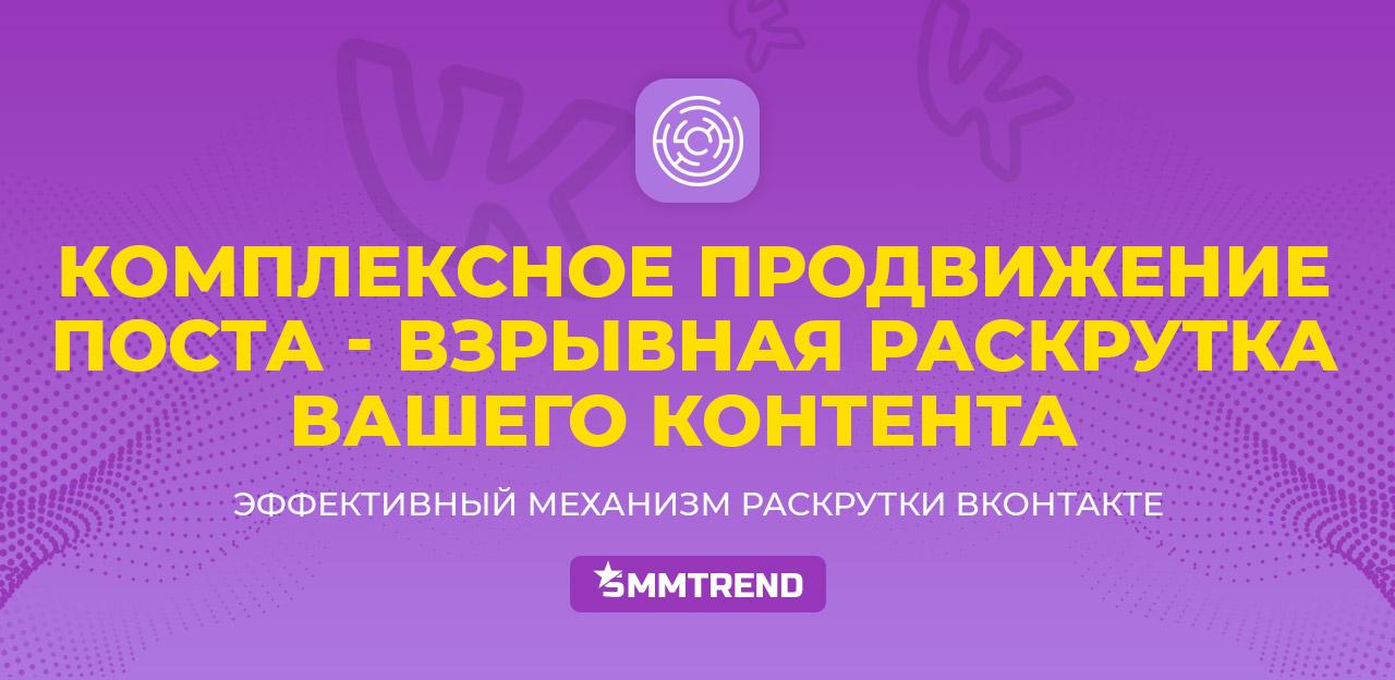 Комплексное продвижение и раскрутка постов ВКонтаке