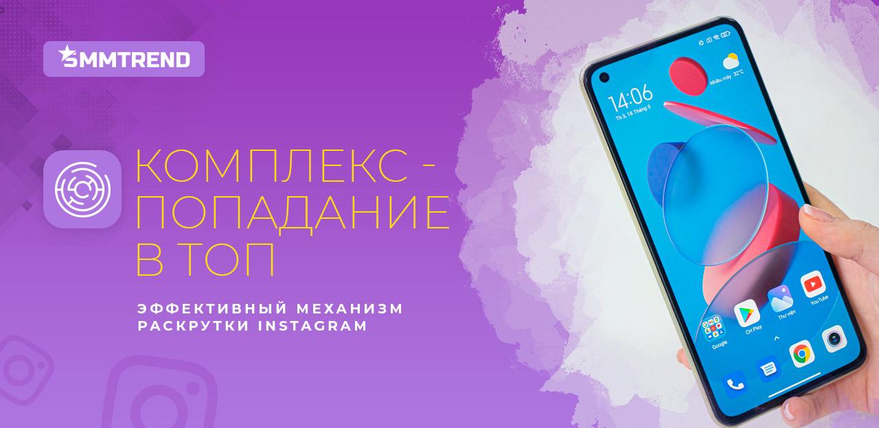 Комплексное продвижение и раскрутка Instagram