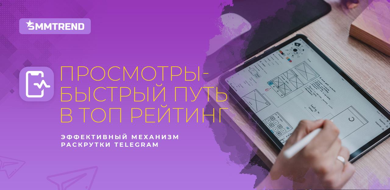 Подписка на просмотры Телеграмм