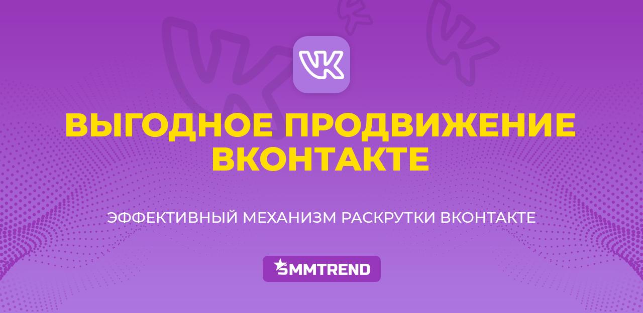 Сайт для накрутки VK